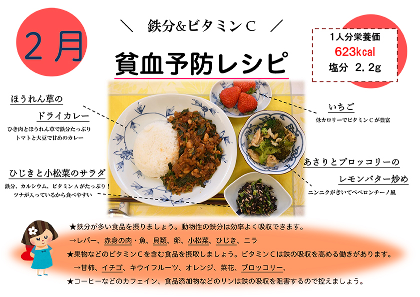川原田管理栄養士2月メニュー