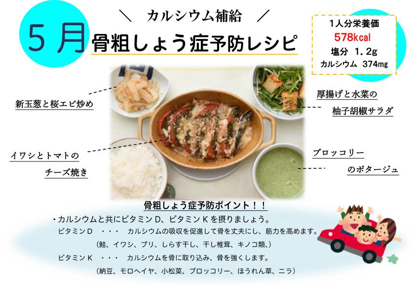 川原田管理栄養士5月メニュー
