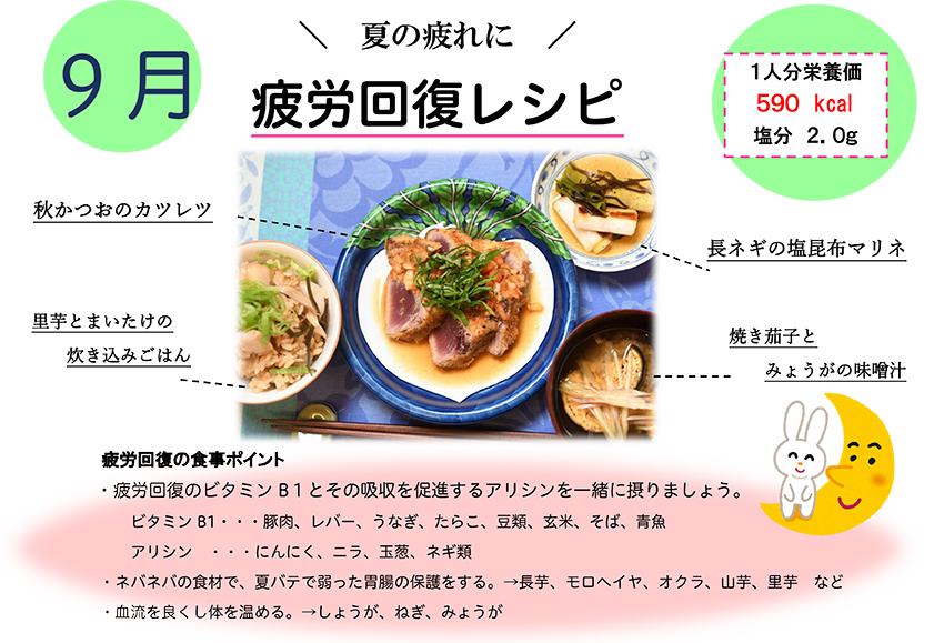 川原田管理栄養士9月メニュー