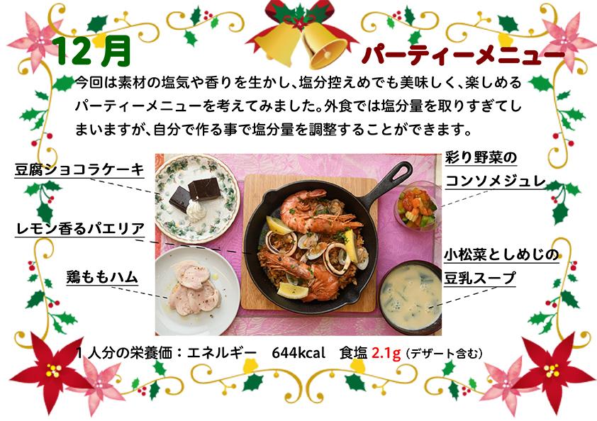 栁生管理栄養士12月メニュー