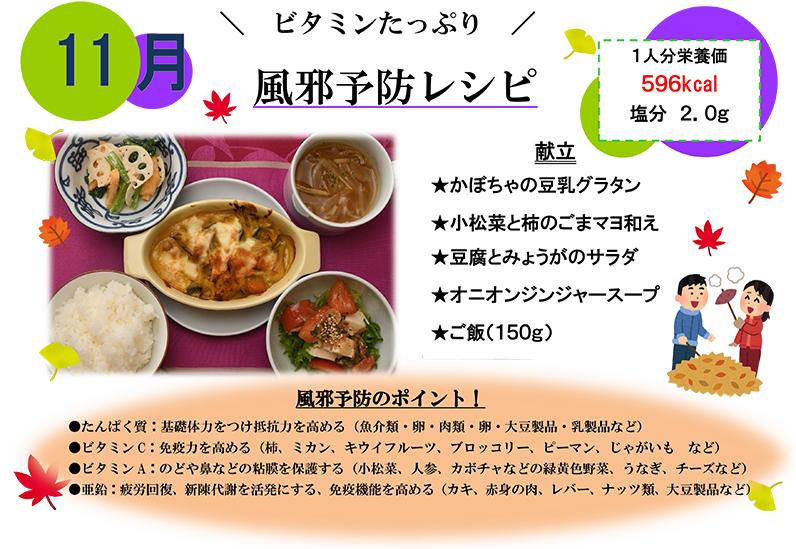 川原田管理栄養士11月メニュー