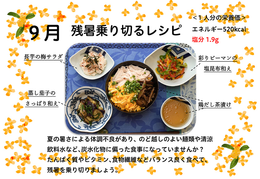 栁生管理栄養士9月メニュー